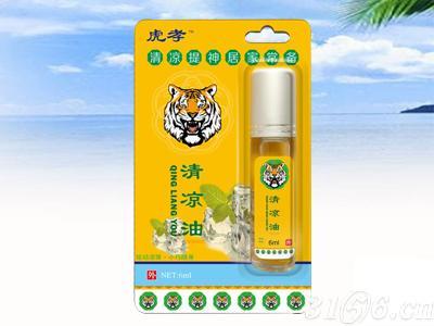 虎孝-清凉油