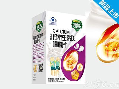 钙维生素D3