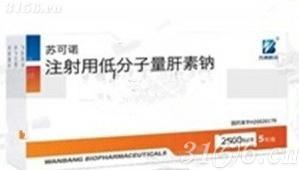 注射用低分子量肝素钠