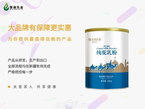 正宗新疆骆驼奶粉