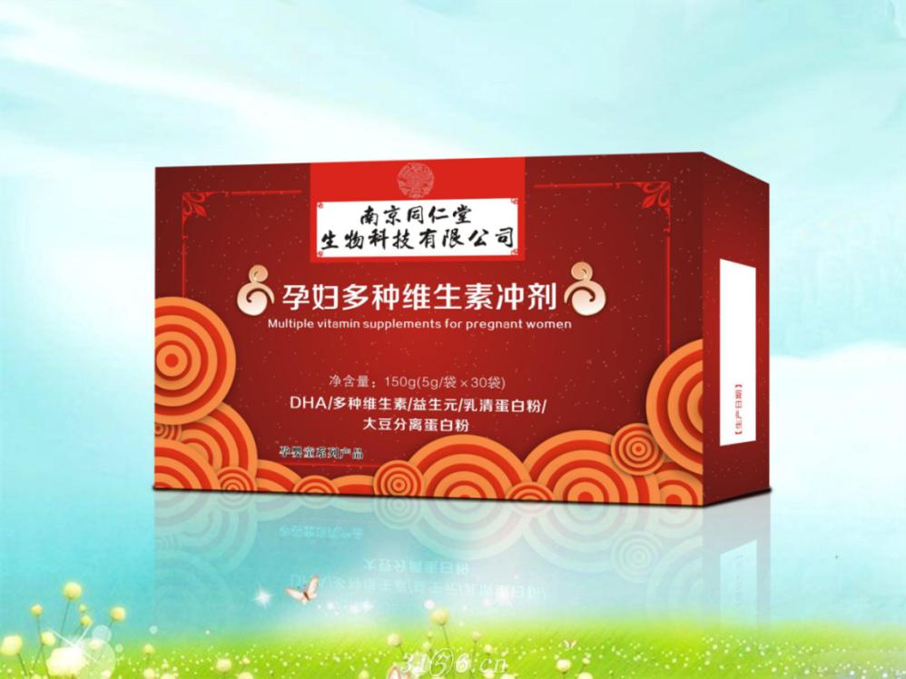 南京同仁堂 孕妇多种维生素冲剂