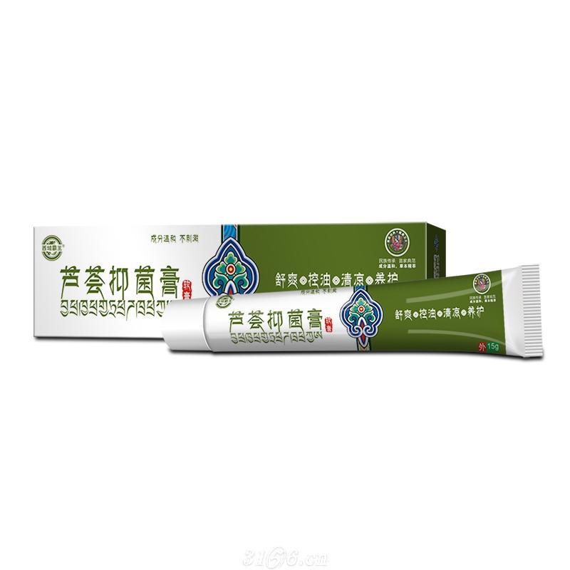 芦荟祛痘抑菌软膏