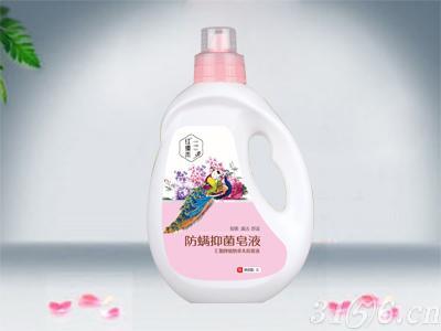 防螨抑菌洗衣液