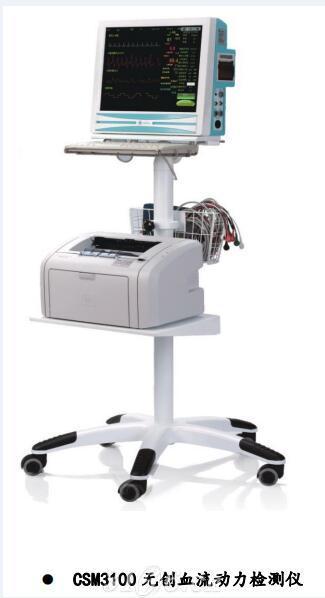 CSM3100无创血流动力检测系统