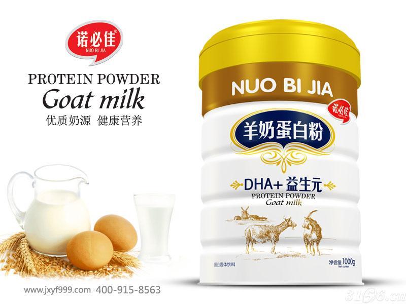 羊奶蛋白粉-DHA益生元