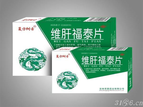 复方树舌® 维肝福泰片