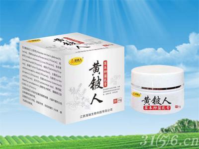 黃鈹人草本抑菌乳膏