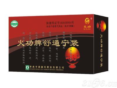 火功牌舒通宁袋(专利产品)