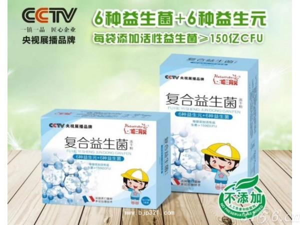 復合益生菌(藍盒)(哈三育貝)