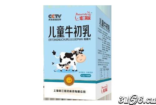 儿童牛初乳咀嚼片(哈三育贝)