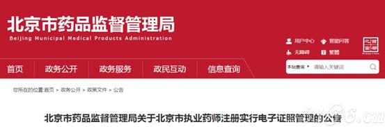 北京药监局:16日起纸质执业药师注册证成为历史
