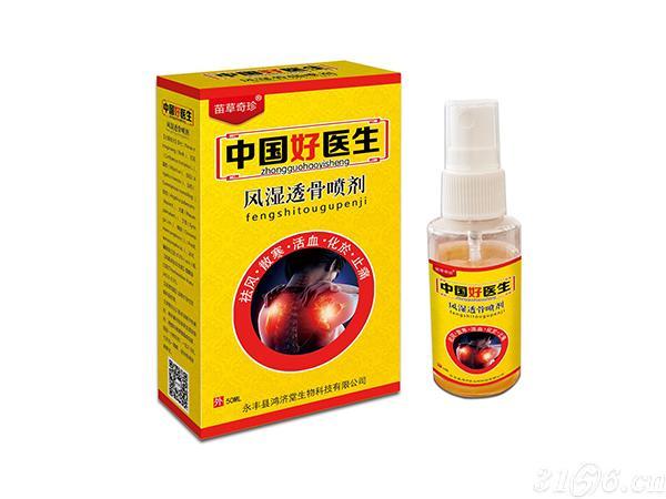 中国好医生风湿透骨喷剂
