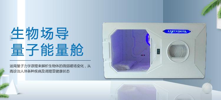 生物场导量子能量舱