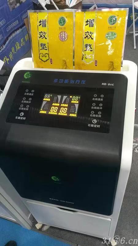 康远增效垫渗透液多功能治疗仪