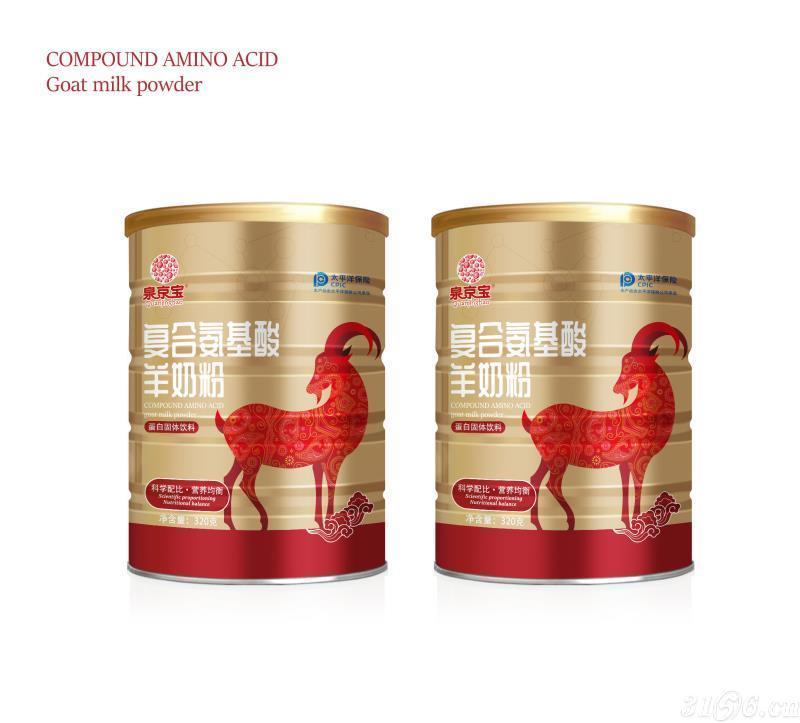 復合氨基酸羊奶粉