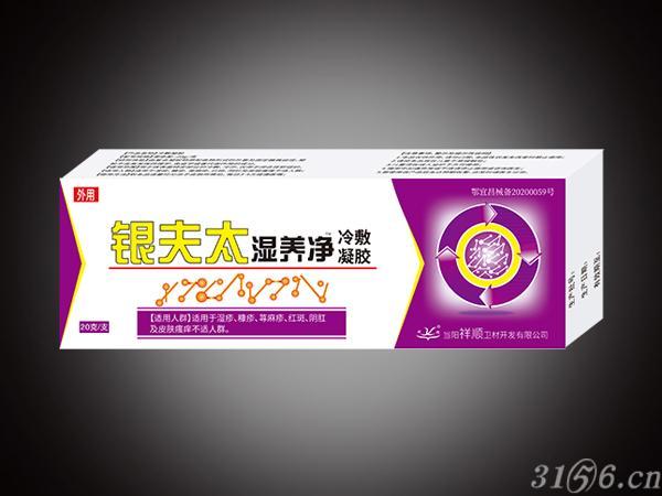 銀膚肽濕養凈凝膠