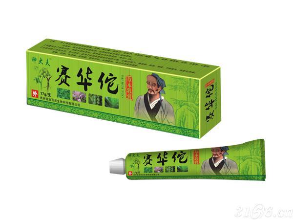 賽華佗草本乳膏