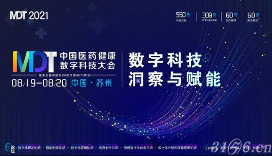 MDT2021中国医药健康数字科技大会全新升级,邀您启程!