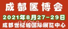 第28届中国·成都医疗健康博览会