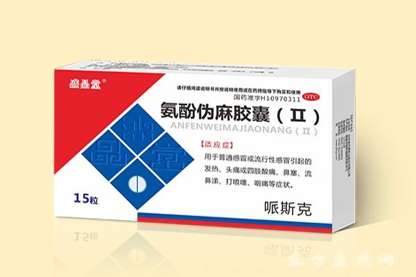 氨酚伪麻胶囊(Ⅱ)