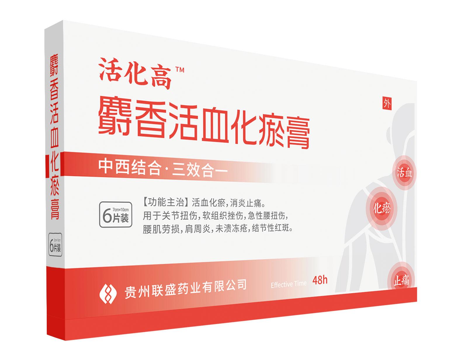 麝香活血化瘀膏(活化高)