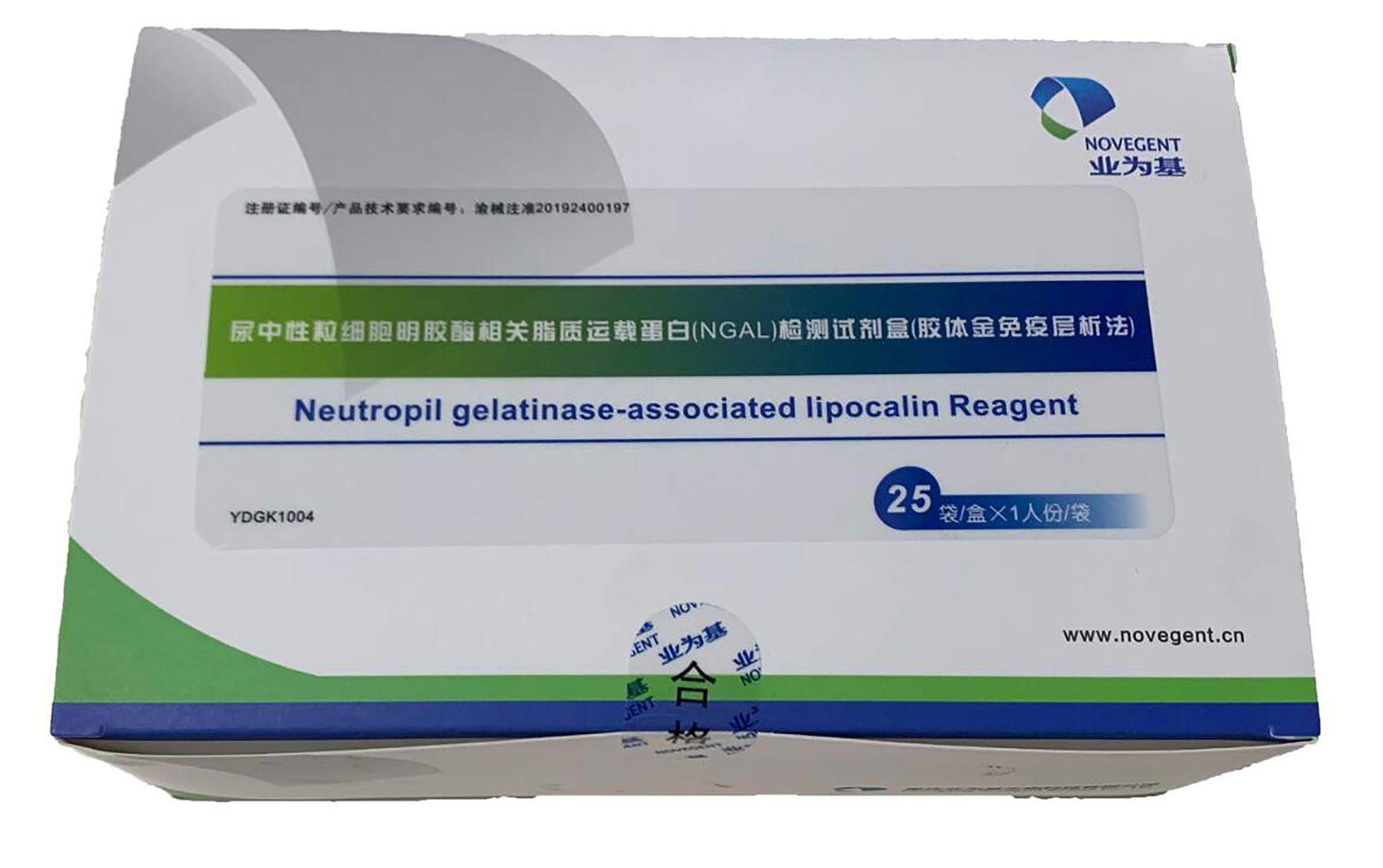 尿中性粒细胞明胶酶相关脂质运载蛋白(NGAL)检测试剂盒