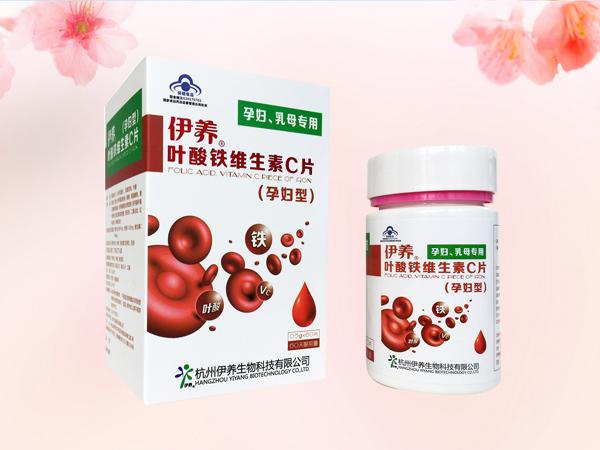 伊养牌叶酸铁维生素C片(孕妇型)