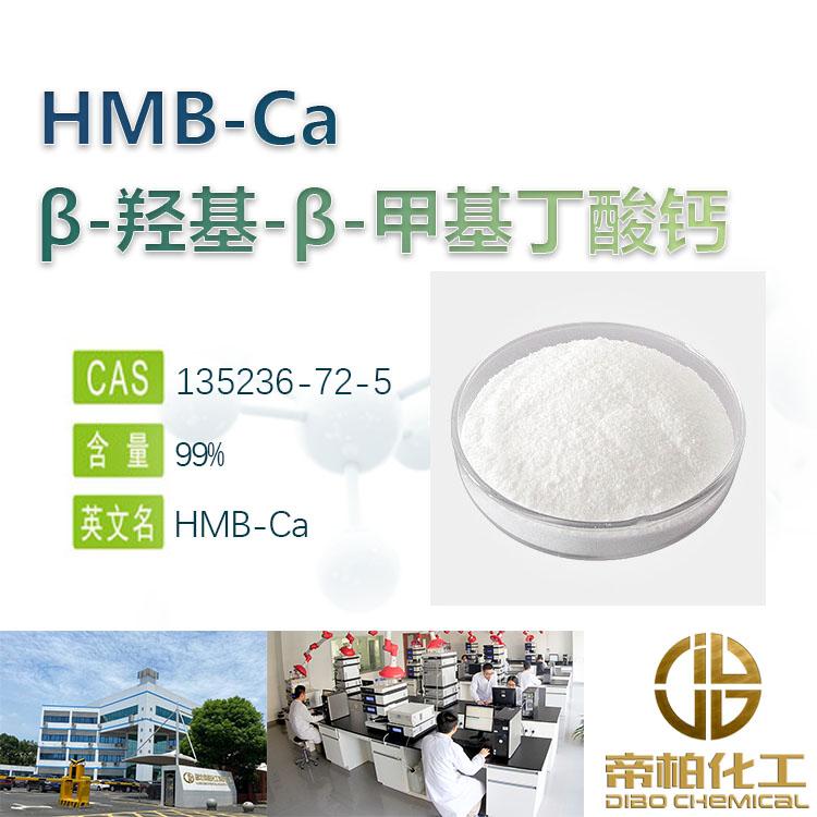 β-羟基-β-甲基丁酸钙