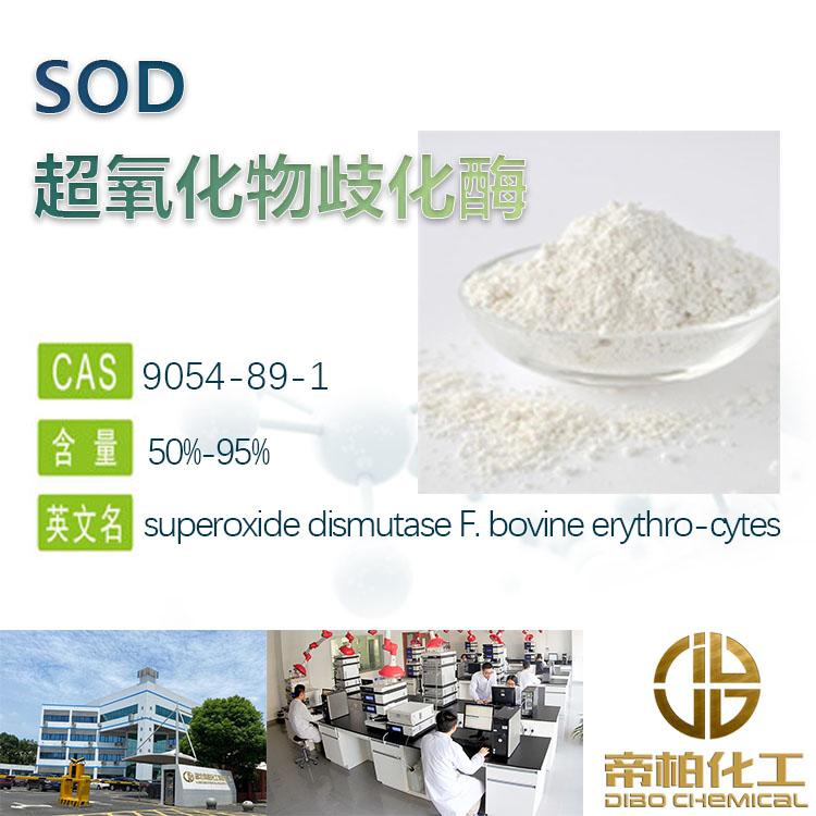 超氧化物歧化酶SOD原料
