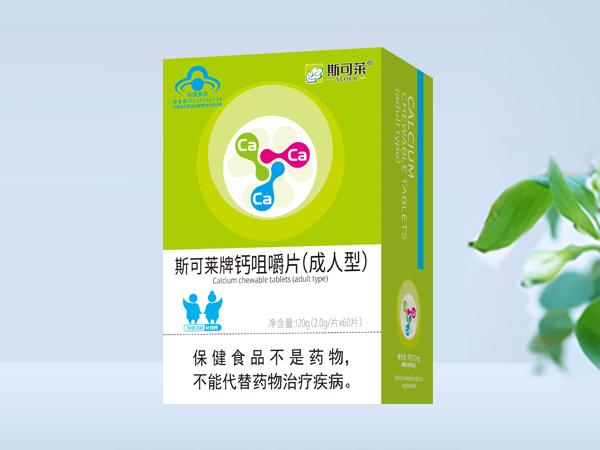 钙咀嚼片(成人型)纸盒招商